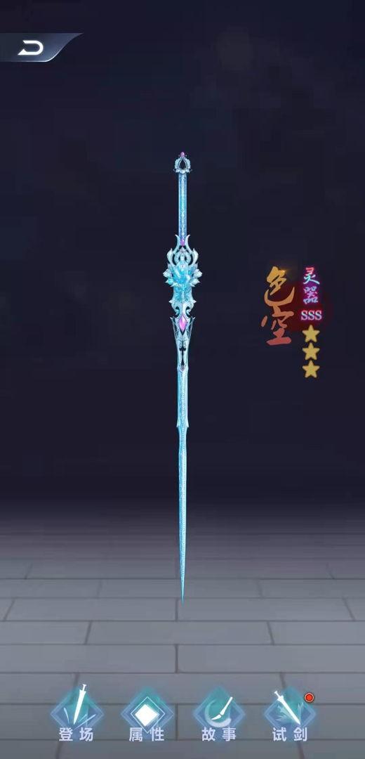 铸剑宗师截图4