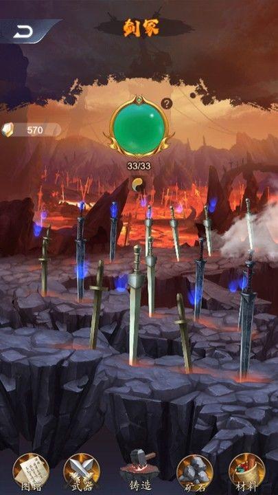 铸剑宗师截图5