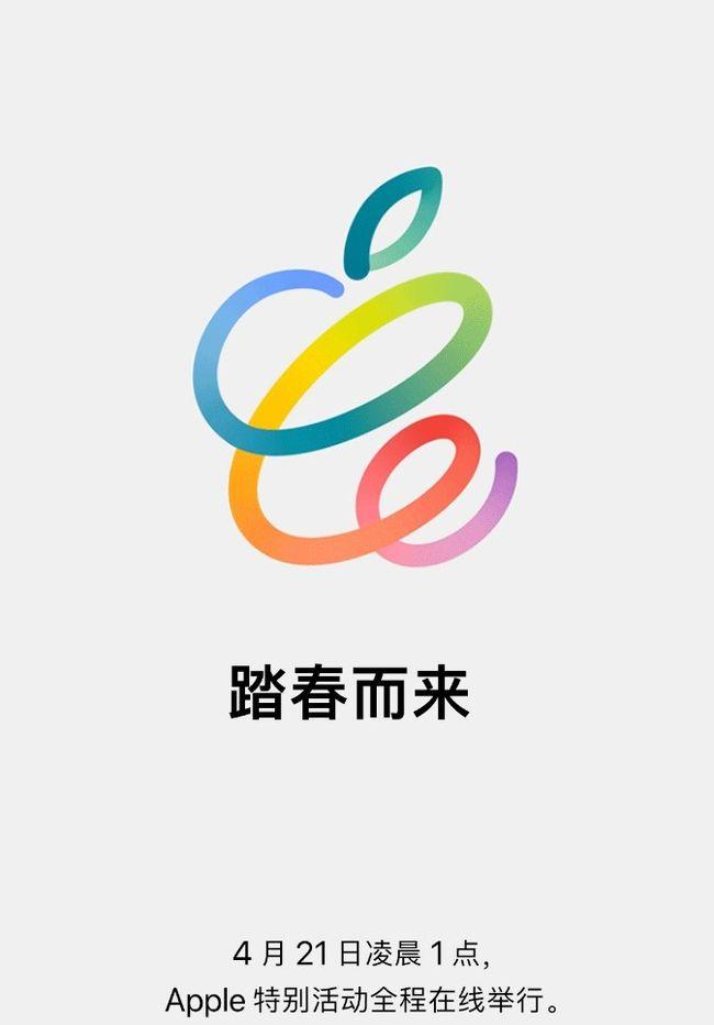 2021苹果春季发布会时间-春季特别活动直播地址