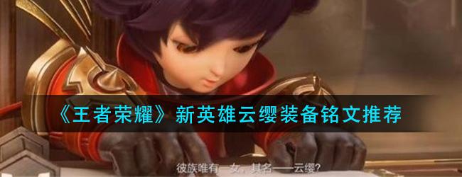 王者荣耀新英雄云缨怎么玩-云缨装备铭文推荐