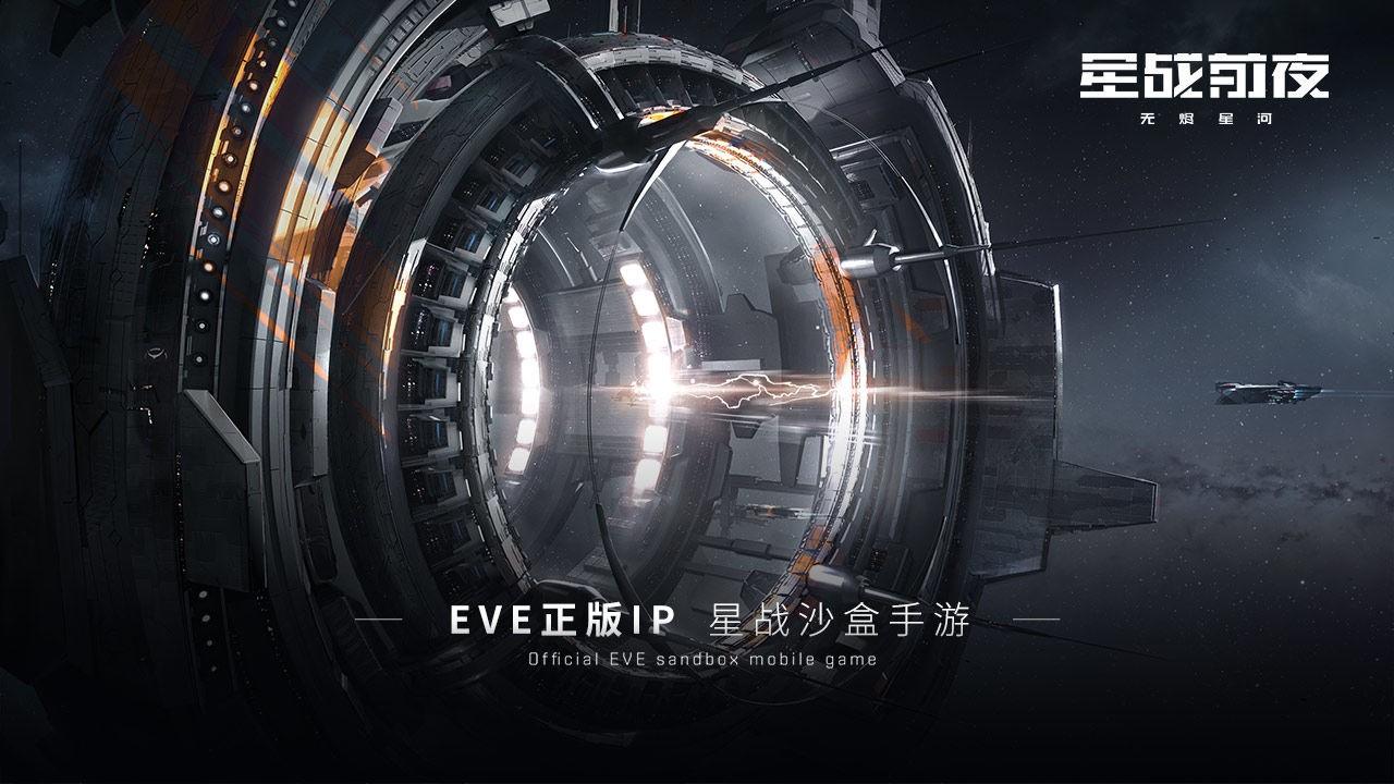 EVE星战前夜无烬星河截图1