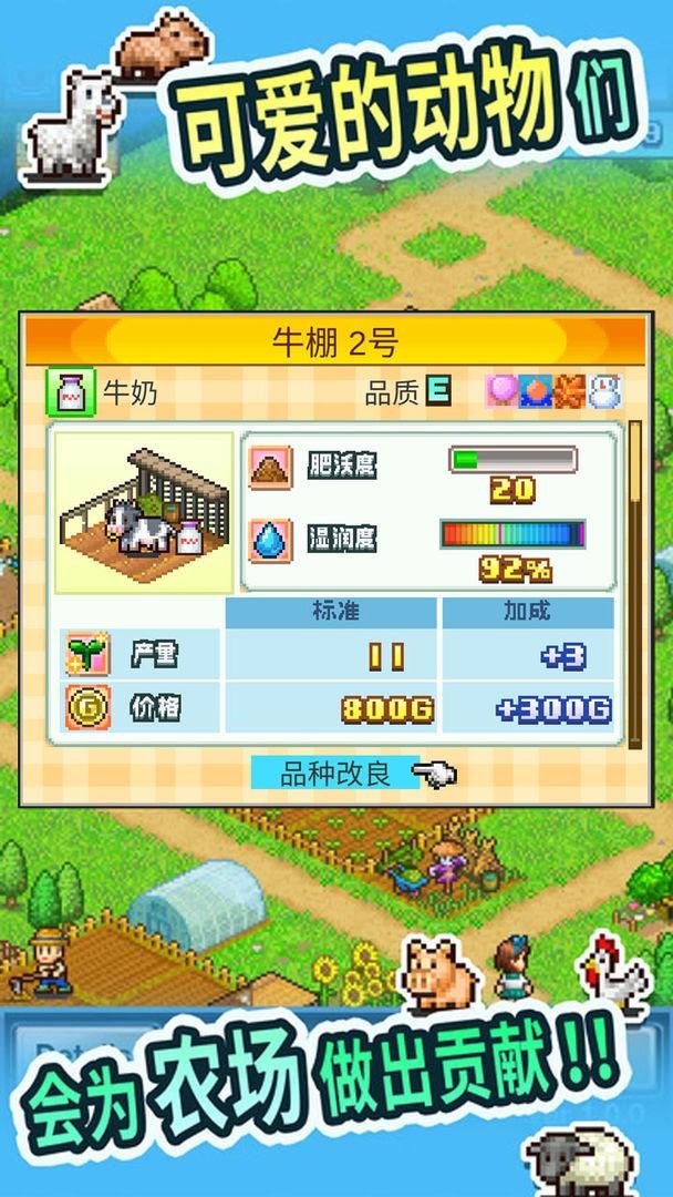 晴空农场物语截图1
