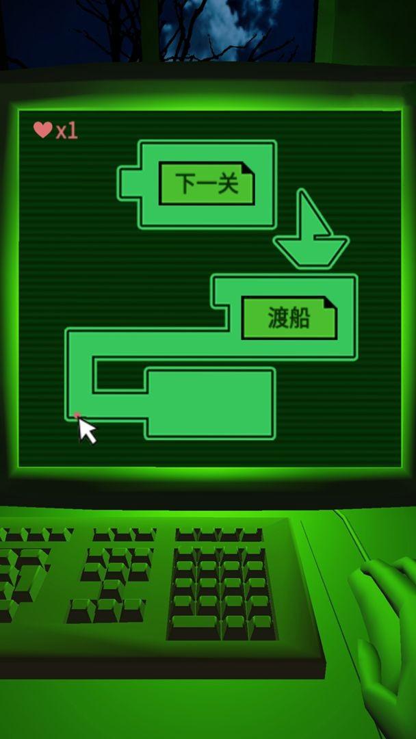 恐惧迷宫截图5