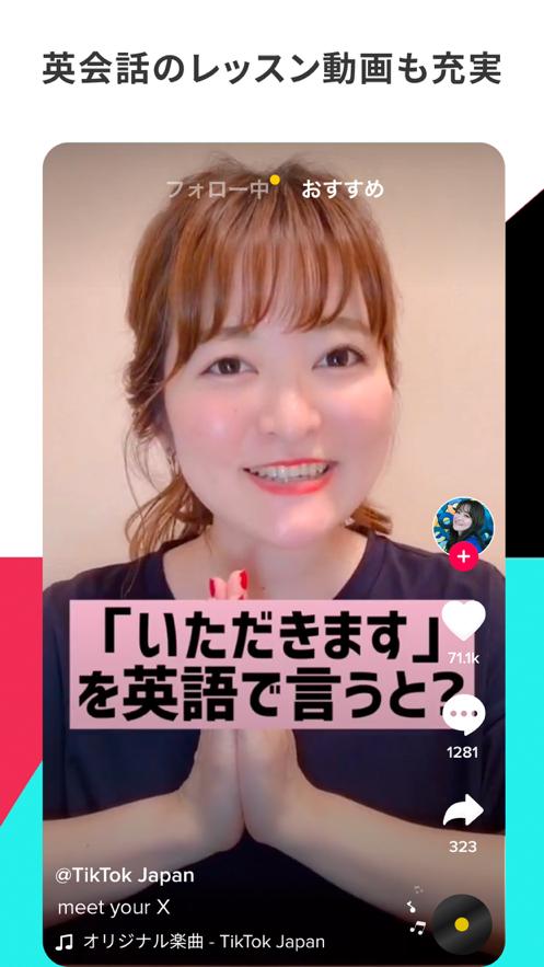 tiktok日本版截图1