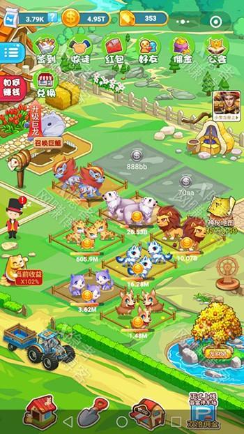 富豪农场截图1