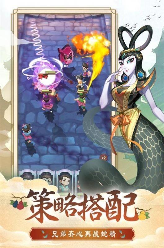 葫芦娃·奇幻世界截图3