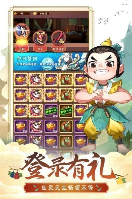 葫芦娃·奇幻世界截图4