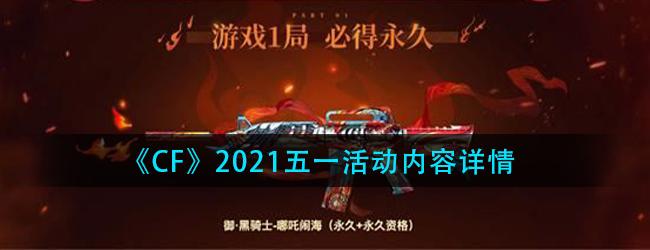 CF2021年五一活动在哪参加-2021五一活动内容详情