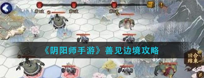 阴阳师善见边境怎么过-红莲华冕鬼域讨伐第二天打法攻略