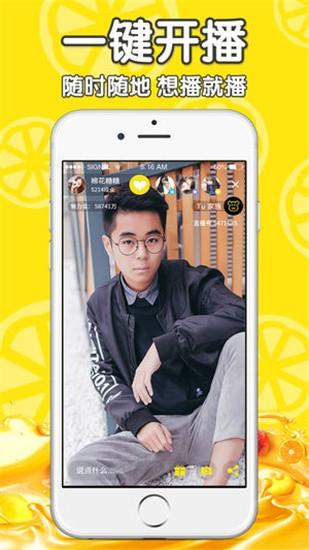 柠檬直播截图2
