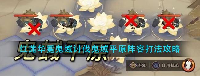 阴阳师鬼域平原怎么通关-红莲华冕鬼域讨伐鬼域平原阵容打法攻略