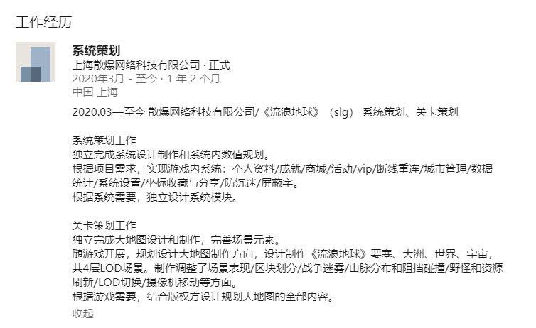 网传上海散爆网络科技开发商似乎在打造《流浪地球》游戏