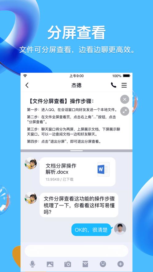 手机QQ日本版截图4