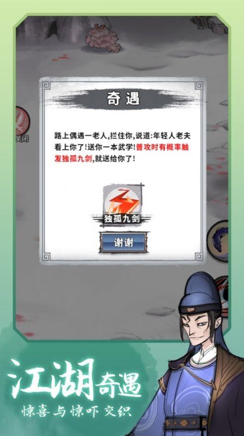 少侠李太白截图2