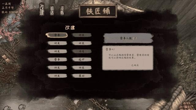 江湖录截图5