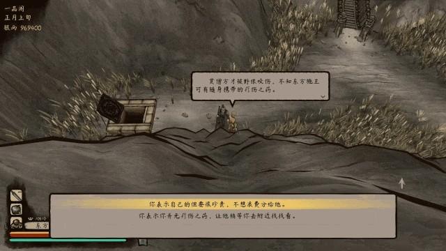 江湖录截图3