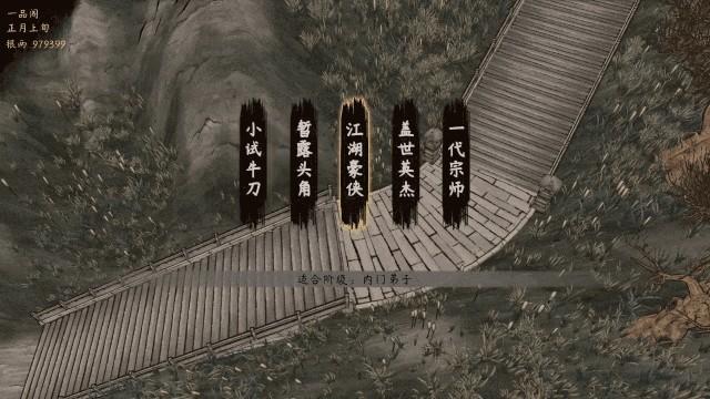 江湖录截图2