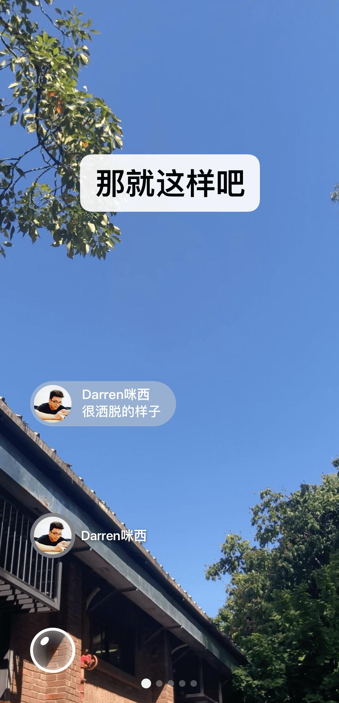 微信单向好友检测工具截图4