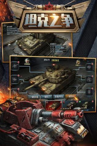 坦克之争截图1