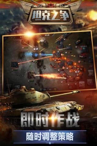 坦克之争截图3