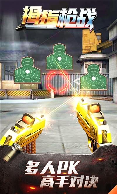 拇指枪战截图1