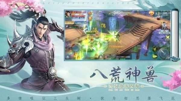 仙灵大陆截图1