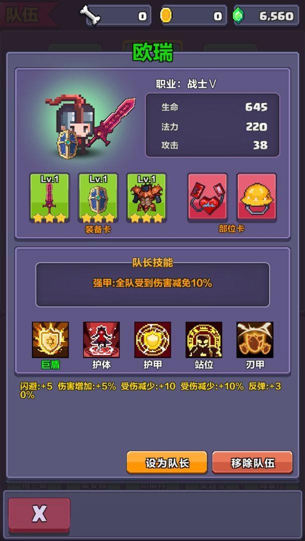 像素英雄探险截图2