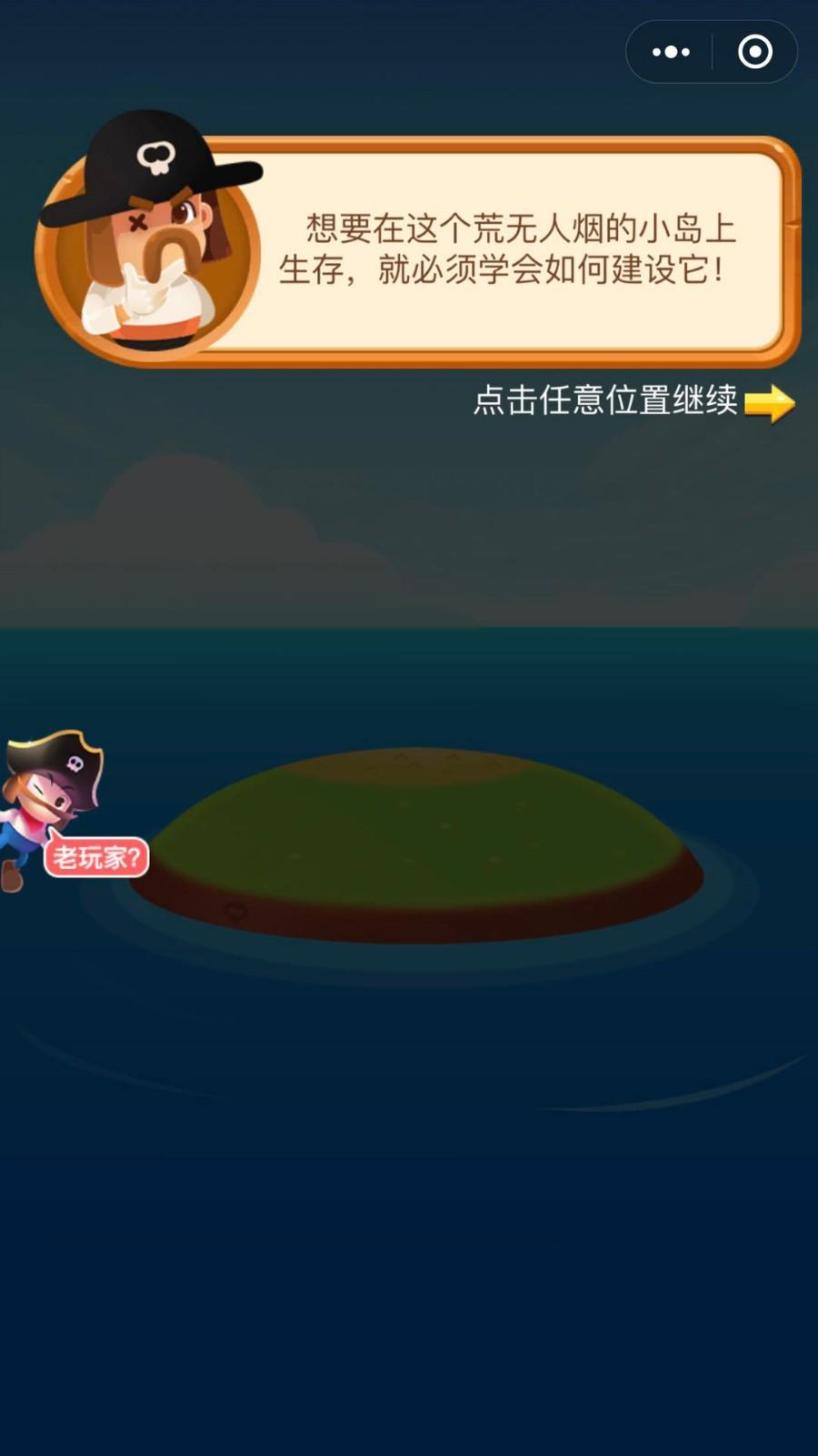 海盗来了截图2