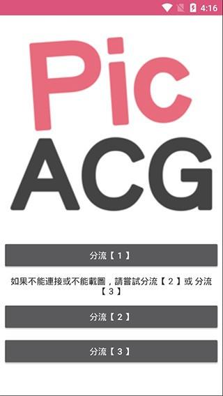 picacg最新3.0.9版截图5