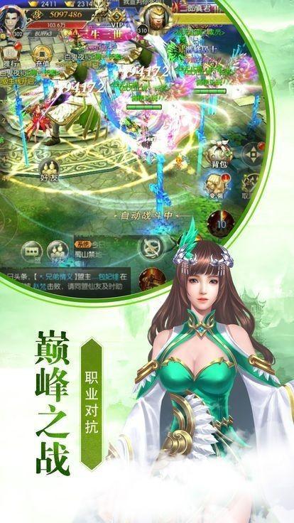 妖仙大陆截图3