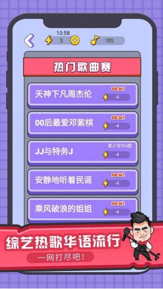 猜歌大赢家红包版截图1