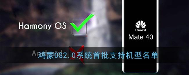 鸿蒙系统2.0支持机型有哪些-鸿蒙系统首批升级支持机型名单