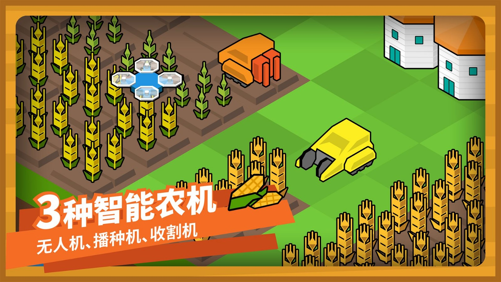 指令农场截图3