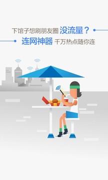 WiFi连网神器截图2