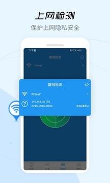 WiFi信号增强器截图3