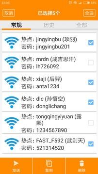 WiFi密码查看器截图1