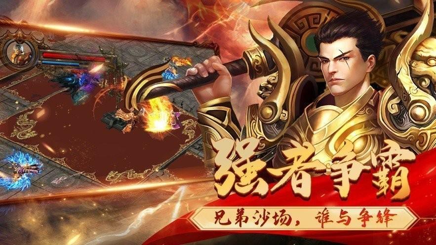 龙城战神截图1