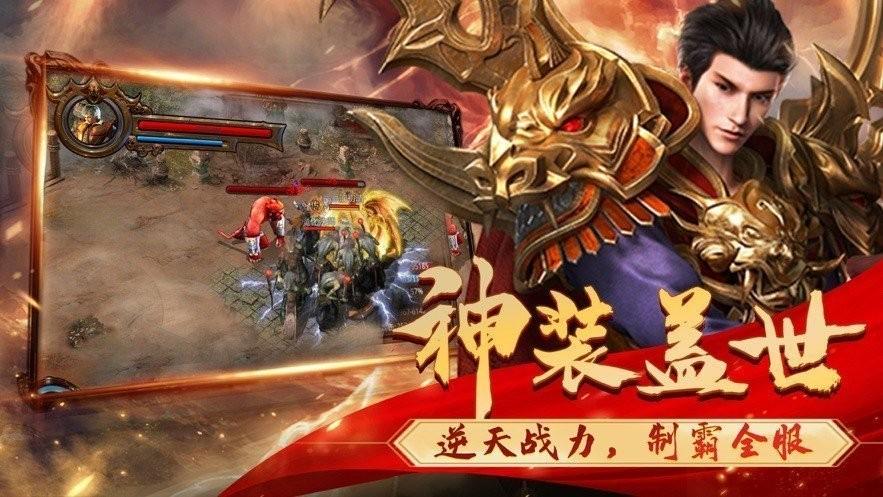 龙城战神截图2