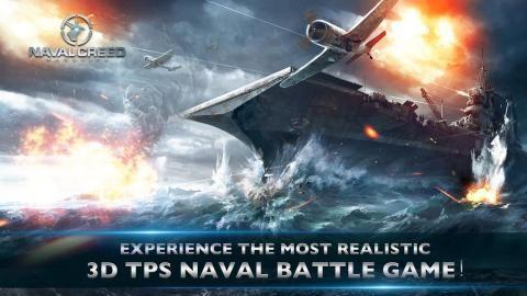 海军信条战舰截图1