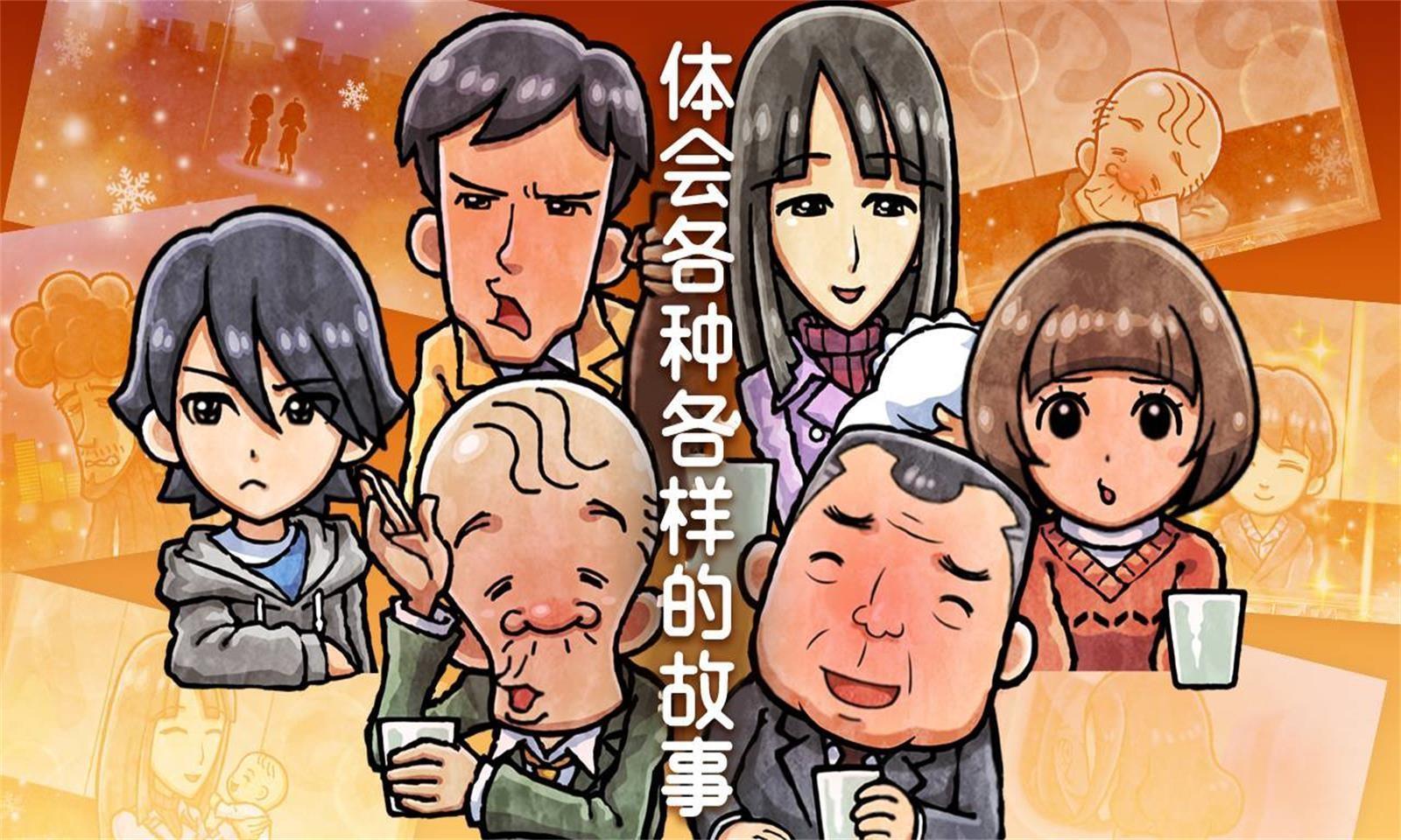关东煮店人情故事4截图3