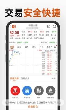 东方财富手机版截图2