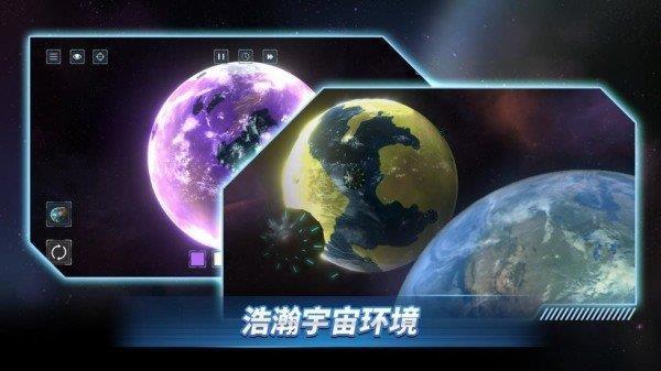 星战前夜模拟器截图1