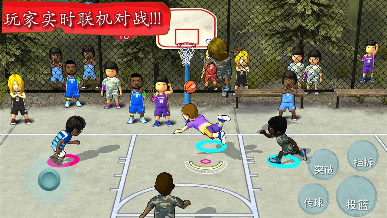 街头篮球联盟截图3
