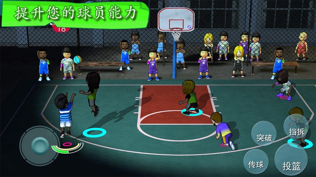街头篮球联盟截图4