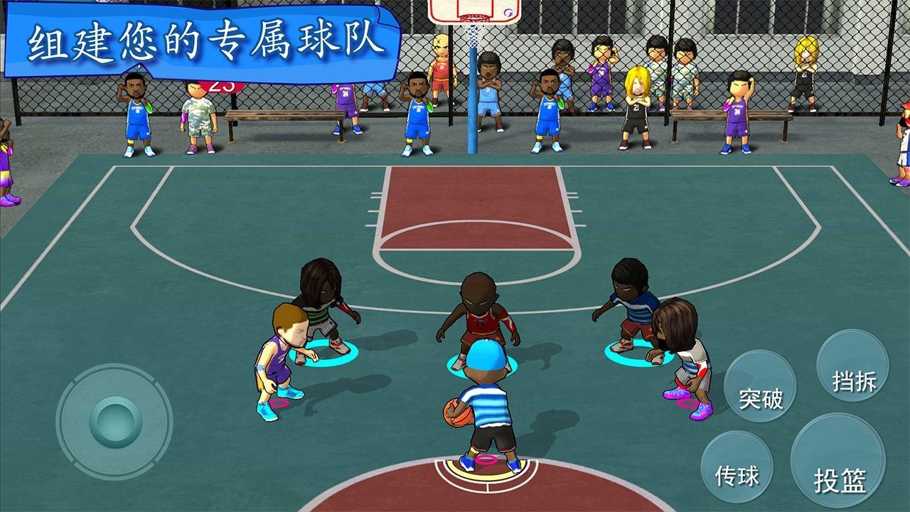 街头篮球联盟截图1