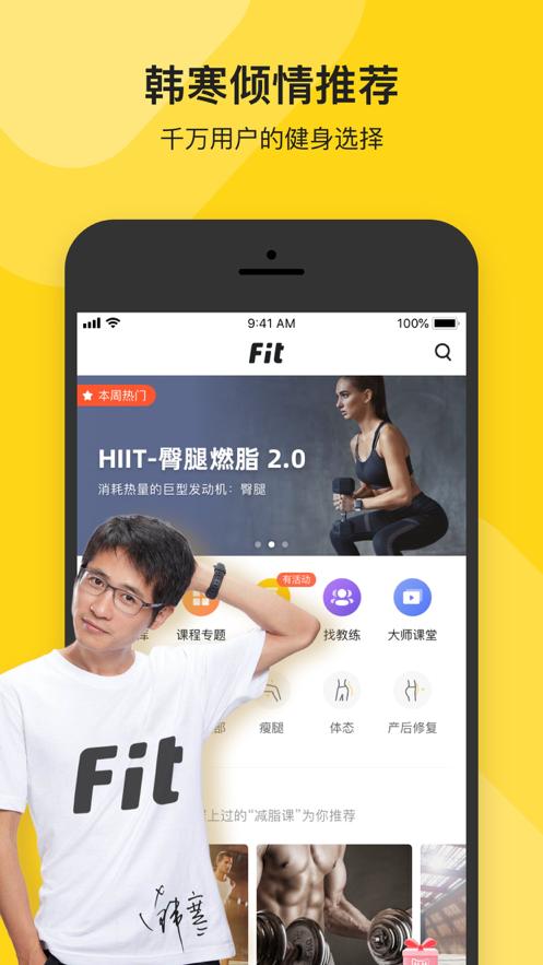 fit健身截图4