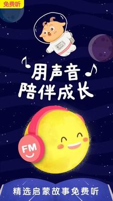 亲子FM截图3