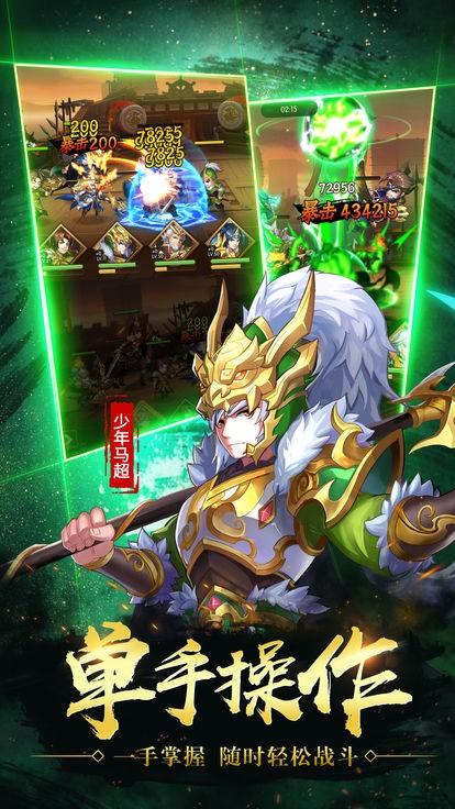 王者七雄截图3