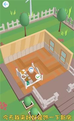 我房子超大截图2