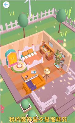 我房子超大截图3